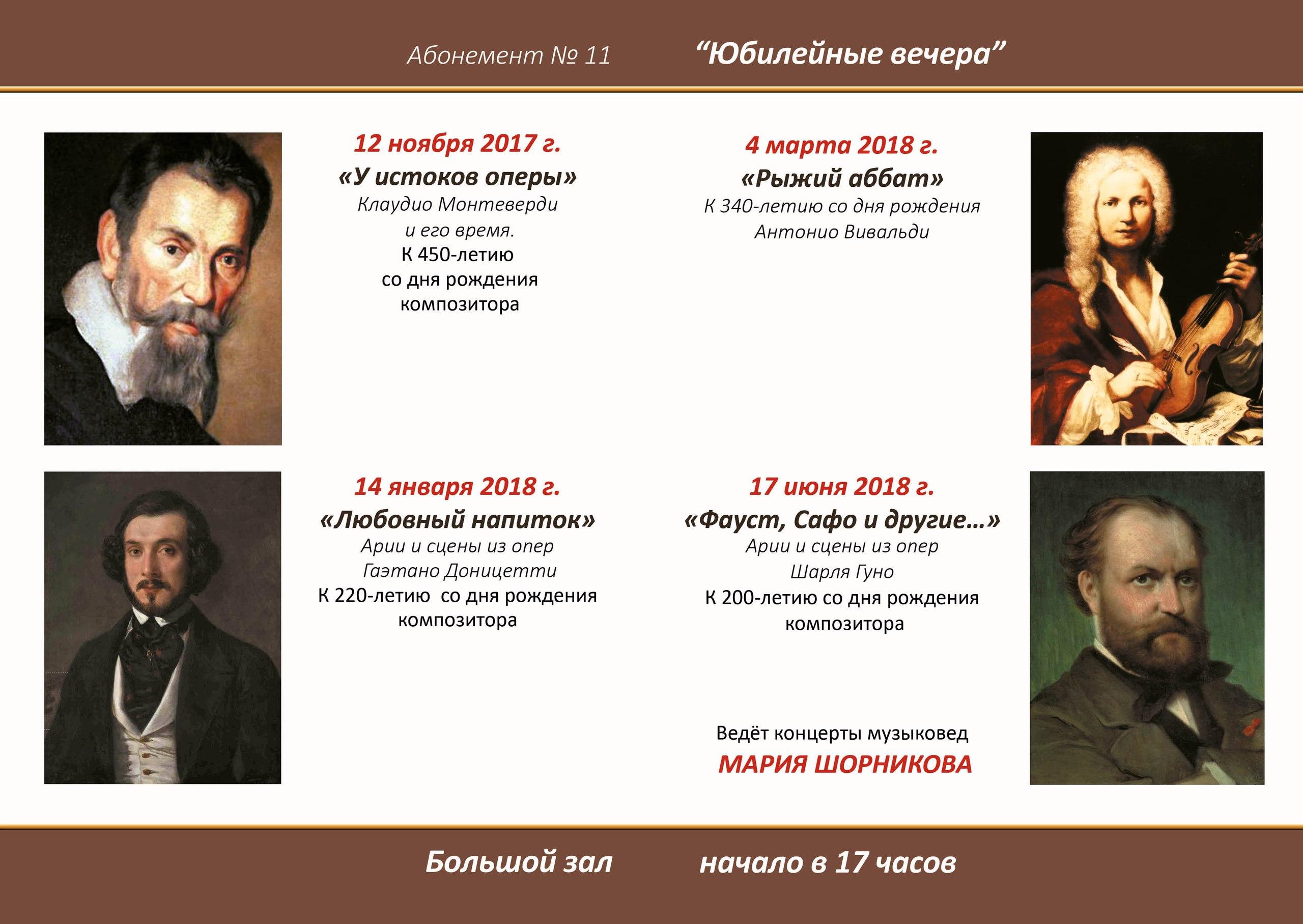 Юбилеи композиторов в 2018 году | список